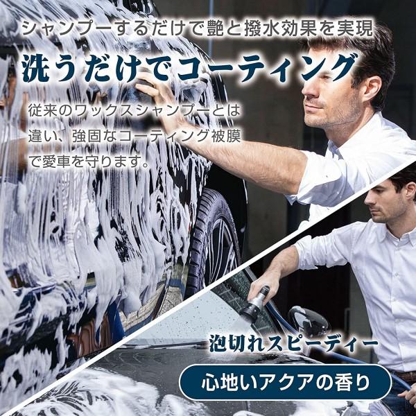 日本 PROSTAFF 汽車用二合一水鍍膜濃縮洗車液  ( 鍍膜車可用 )