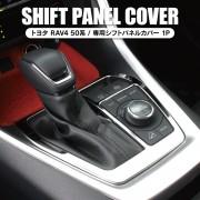 日本 豐田 TOYOTA RAV4 50系 汽車用車內中控台波棍冷氣制銀色電鍍裝飾框