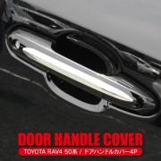 日本 豐田 TOYOTA RAV4 50系 汽車用車門手抽開門拉手不鏽鋼電鍍裝飾件鏡面 ( 4件裝 )