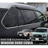 日本 豐田 TOYOTA RAV4 50系 汽車用車窗邊不鏽鋼電鍍裝飾件鏡面 ( 8件裝 )
