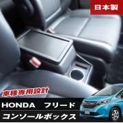日本製 ROMAN 本田FREED GB3 GB4 GB5 GB6 專用 中座箱 扶手箱 手枕箱 雜物箱