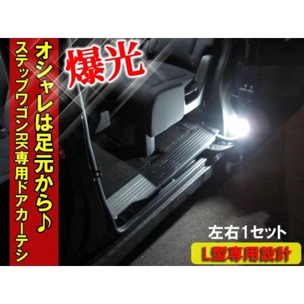 日本 本田 HONDA STEPWGN RG1 RG2 RG4 RG5 RP1 RP3 RK1 RK2 RK4 RK5 專用趙門自動門LED照光燈白光