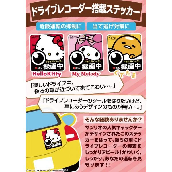 日本 SANRIO 蛋黃哥 汽車用車貼紙車身貼車CAM錄影中REC