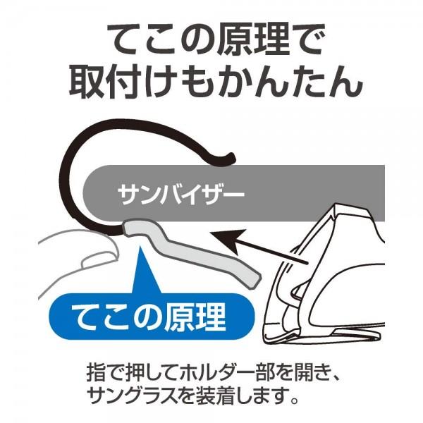 日本 SEIKO 汽車用車內太陽擋板眼鏡夾眼鏡座