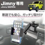 日本 SEIKO SUZUKI JIMNY SIERRA 64W 74W 專用車內手機架電話座
