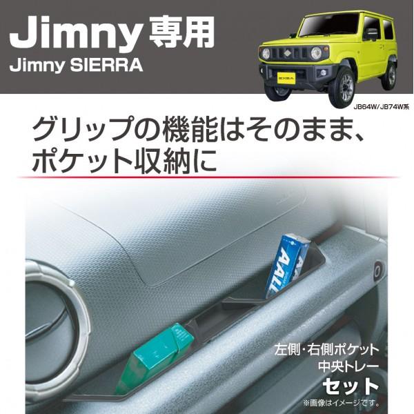 日本 SEIKO SUZUKI JIMNY SIERRA 64W 74W 專用乘客位收納架雜物架扶手架