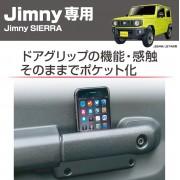 日本 SEIKO SUZUKI JIMNY SIERRA 64W 74W 專用車內車門扶手收納架手機架電話座 ( 2個裝 )