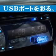 日本 SEIKO 汽車用USB燈LED燈裝飾燈 - 藍光