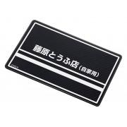 日本 SEIKO 汽車用頭文字D防滑墊