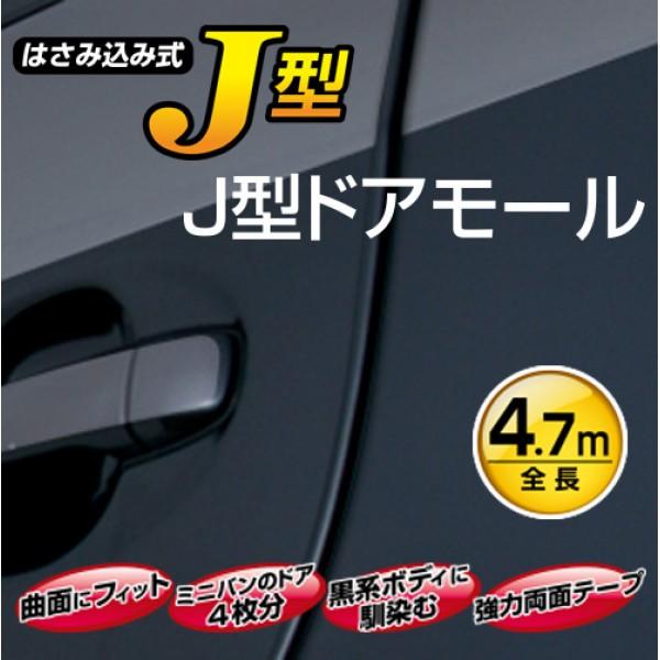 日本 SEIWA 汽車用車身門邊防撞條防花條 - 黑色