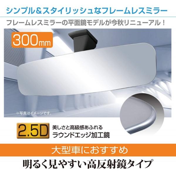 日本 SEIWA 汽車用無邊框圓邊鏡倒後鏡