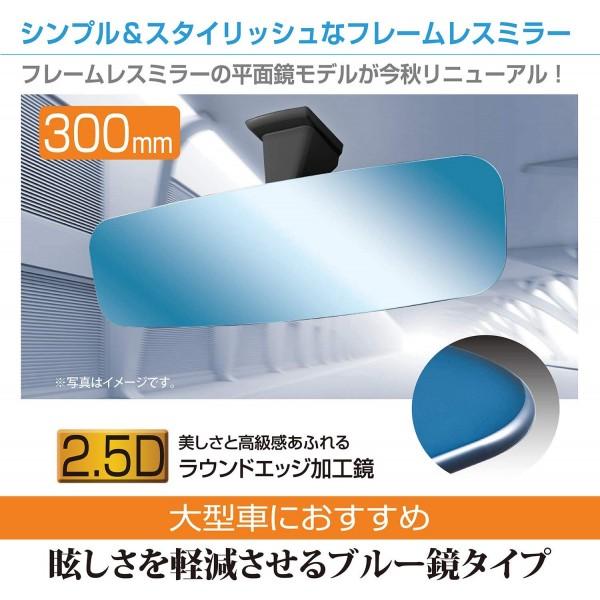 日本 SEIWA 汽車用防眩光無邊框圓邊鏡倒後鏡 藍鏡
