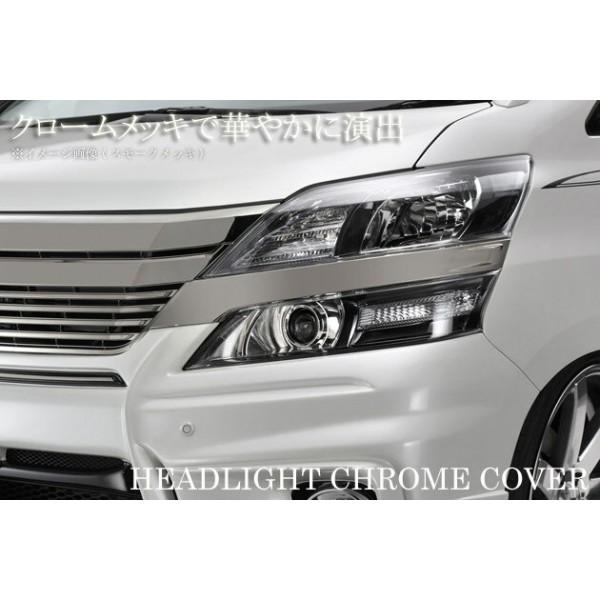 日本 SILKBALZE 豐田 VELLFIRE 20系 後期 汽車用車頭燈電鍍裝飾