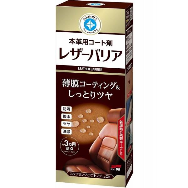 日本製 SOFT99 汽車用皮質真皮座椅皮革鍍膜劑保護劑