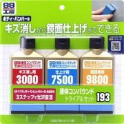日本製 SOFT99 汽車用去花蠟拋光蠟液體研磨三兄弟套裝