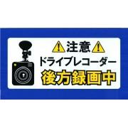 日本 汽車用車貼紙車身貼車CAM 後方錄影中REC