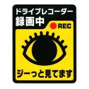 日本 汽車用車貼紙車身貼車CAM 錄影中REC