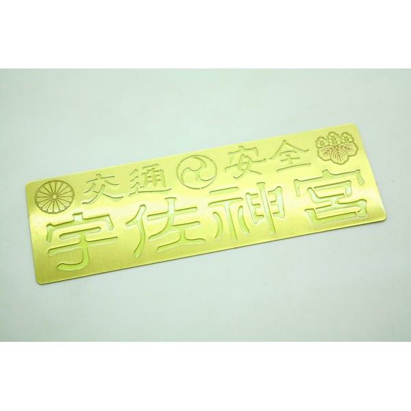 日本宇佐神宮神社交通安全御守金色金屬車貼紙車章