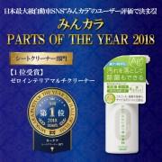 日本製 SURLUSTER 汽車用家用除臭劑多功能清潔劑 除菌 抗菌 除味 銀離子