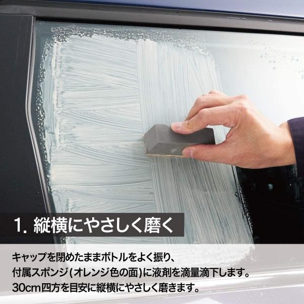 日本製造 SURLUSTER 汽車用玻璃深層清潔劑去除酸雨漬水漬