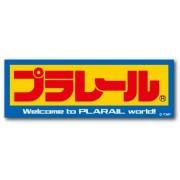 日本製 TOMY 日本鐵路 新幹線 PLARAIL 火車 LOGO 長方型 汽車貼紙