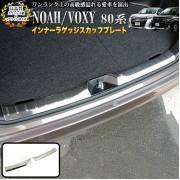 日本 豐田 TOYOTA NOAH VOXY 80系 汽車用車內尾門不鏽鋼電鍍裝飾件防花腳踏板 ( 2件裝 )