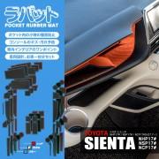 日本 LYZER 豐田 TOYOTA SIENTA 170系 汽車專用防滑墊 --26件裝 ( 2色可選 )