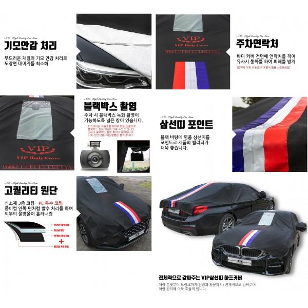 韓國 VIP 汽車用半身車罩車身罩車擋防污防水防塵車身保護罩防UV