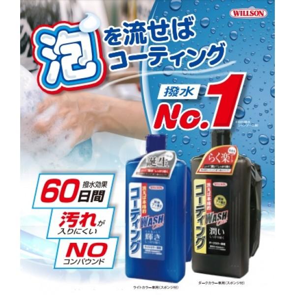 日本製造 WILLSON 汽車用鍍膜洗車水