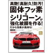 日本製 WILLSON 艶Max 車身鍍膜 95ml