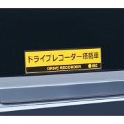 日本製 YAC 汽車用車窗玻璃車貼紙警示貼錄影中行車記錄器 ( 2塊裝 )