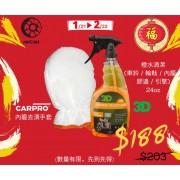 新年特價 3D ORANGE DEGREASER 700ML 汽車用橙水柑橘多用途多功能清潔劑 + CARPRO 內籠去漬手套