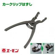 日本 AMON 汽車用維修裝拆金屬夾鉗工具膠粒膠圈膠碼