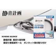 日本製 AMON 靜音計劃 汽車用車頭專用靜音條