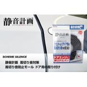 日本 AMON 靜音計劃 汽車用車門邊靜音條 --- 韓國製
