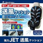 日本 BONFORM 汽車用 12V 24V 風扇座椅套送風吹風清爽清涼快