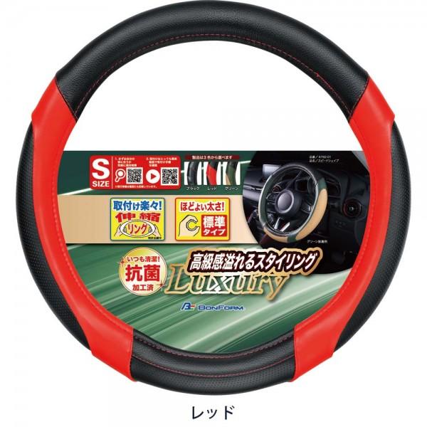 日本 BONFORM 汽車用 紅黑色 皮質 軚盤套 軚環套 抗菌 防臭