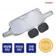 韓國 CAREX 汽車用擋風玻璃太陽擋防曬遮光擋車窗網 ( 3件裝 )