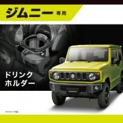 日本 CARMATE SUZUKI JIMNY SIERRA 64W 74W 專用冷氣出風口杯架飲品架扶手掛勾掛鈎