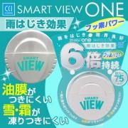 日本製 CCI 汽車擋風玻璃專用6倍耐久鍍膜雨敵