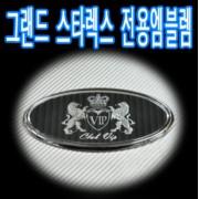 韓國 現代 HYUNDAI H1 汽車用鬼面罩尾門 VIP 車章車貼 (通用款)
