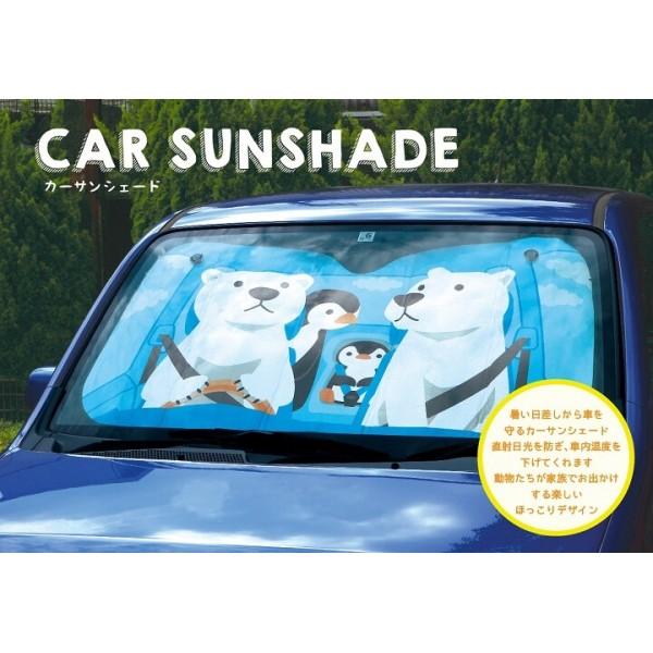 日本 可愛 北極熊 白熊 企鵝 汽車用擋風玻璃隔熱擋太陽擋遮陽擋