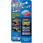 日本 KURE 汽車用頭冚引擎蓋引擎倉噴霧清潔劑