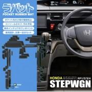 日本 LYZER 本田 HONDA STEPWGN RP1 RP3 SPADA 汽車專用防滑墊 --24件裝 ( 2色可選 )