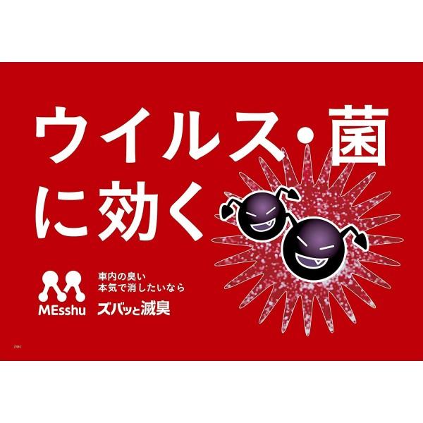日本 PROSTAFF 汽車用CLO2杯型靜化機 ( 消臭+除菌 )