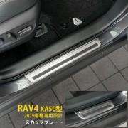 日本 豐田 TOYOTA RAV4 50系 汽車用車內腳踏板防污防滑不鏽鋼銀色裝飾 ( 4件裝 )