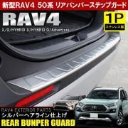 日本 豐田 TOYOTA RAV4 50系 汽車用車尾BUMPER不鏽鋼電鍍裝飾件防花腳踏板