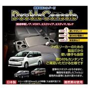 日本製 ROMAN 豐田 NOAH VOXY 80系 專用 中座箱 扶手箱 手枕箱 雜物箱