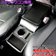 日本製 ROMAN 本田 STEPWGN RP RP1 RP3 SPADA 前期 後期 專用 中座箱 扶手箱 手枕箱 雜物箱 收納箱