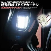 日本 本田 HONDA STEPWGN RG1 RG2 RG4 RG5 RP1 RP3 RK1 RK2 RK4 RK5 專用趟門自動門LED照光燈白光